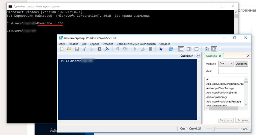 Запуск PowerShell через командную строку Windows