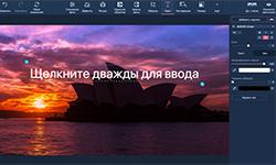 Фоторедактор Movavi с функцией добавления текста