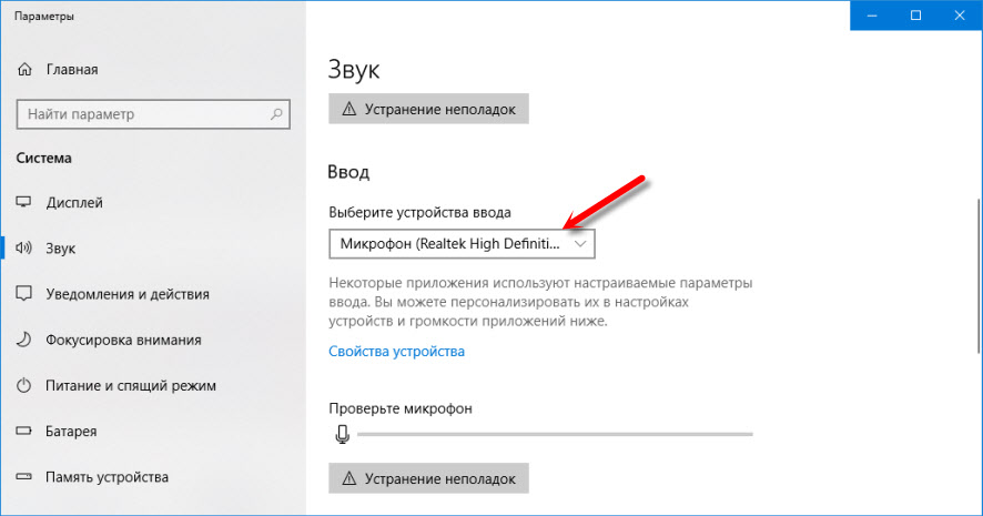 Windows 10 не видит микрофон на наушниках