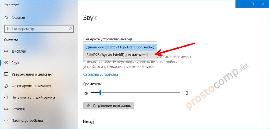 Вывод звука на телевизор в Windows 10