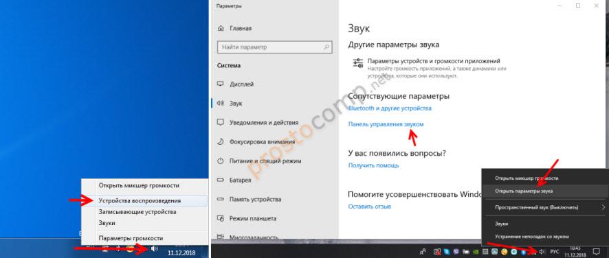 Настройка устройств воспроизведения по HDMI в Windows