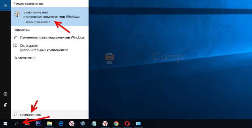 Включение компонента SMB1 в Windows 10