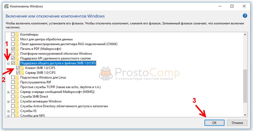 "Поддержка ""Клиент SMB 1.0"" в Windows 10"