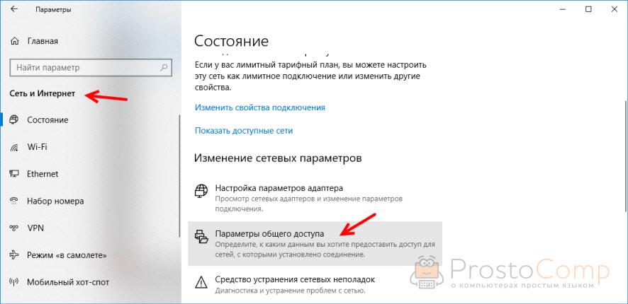 Параметры общего доступа Windows 10