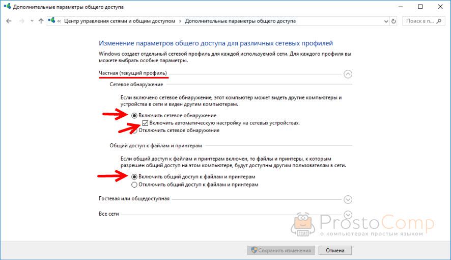 Настройка общего доступа в Windows 10 когда компьютер не видит сетевые папки