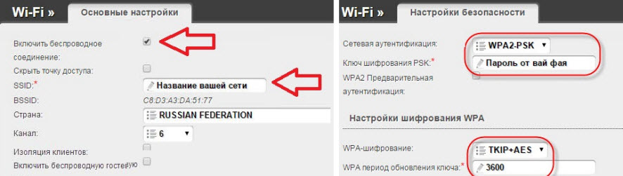 Окно настройки Wi-Fi и раздел безопасности