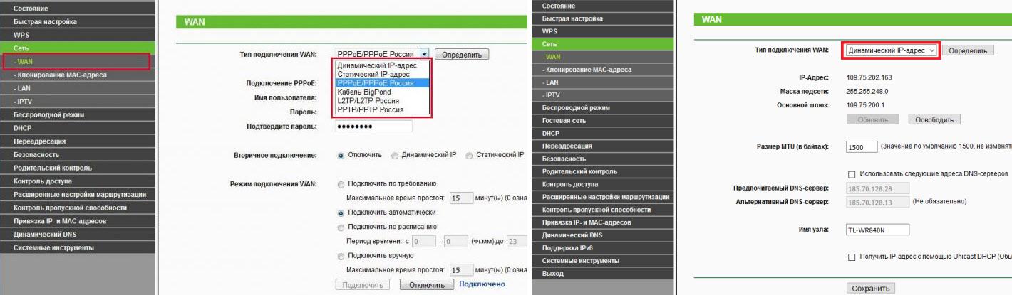 Настройки WAN порта для маршрутизаторов