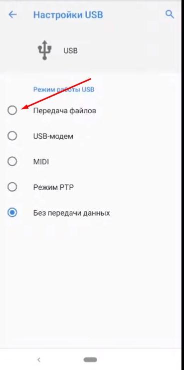 Решение проблемы когда компьютер не видит телефон по USB